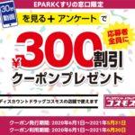 EPARKくすりの窓口キャンペーン
