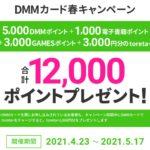 DMMカードのキャンペーン