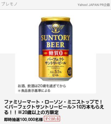 プレモノのパーフェクトサントリービールキャンペーン
