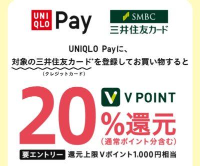 三井住友カード×ユニクロペイのキャンペーン