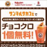 サンマルクカフェのチョコクロ1個無料キャンペーン
