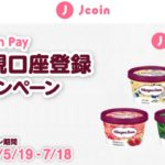 J-Coin Payアプリのキャンペーン