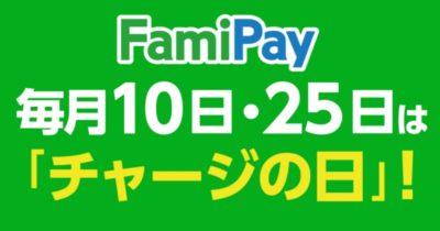 FamiPayチャージの日