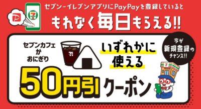 セブンイレブンアプリとPayPayのキャンペーン