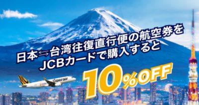 タイガーエア台湾とJCBカードのキャンペーン