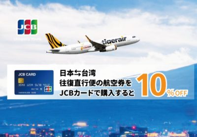 タイガーエア台湾の航空券10%OFF