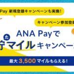ANA Payの新規会員登録キャンペーン