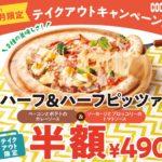 ココスのピッツァキャンペーン