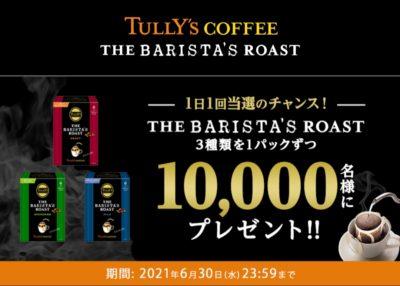 タリーズコーヒーThe Barista's Roastのキャンペーン
