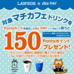 ローソンとau PAYのキャンペーンで150Pontaポイント付与