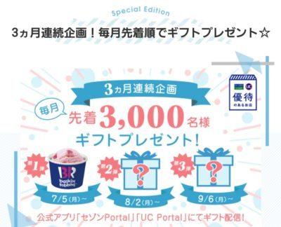 サーティワンアイス200円ギフト券が先着3000名に当たる