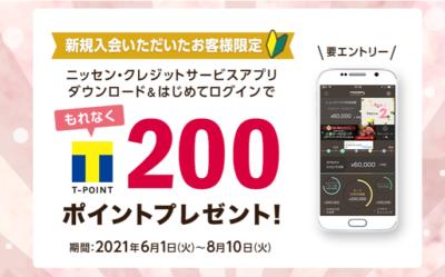 ニッセンアプリのキャンペーン