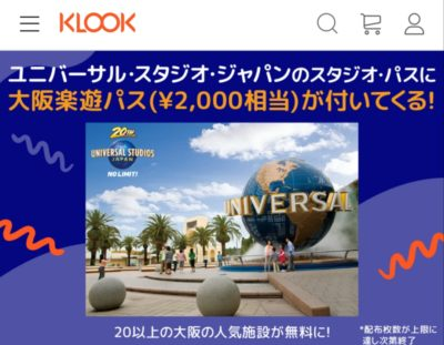 KLOOKのUSJスタジオ・パス