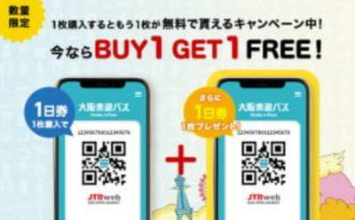 大阪楽遊パスの1枚買うと1枚無料