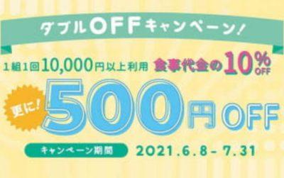 大阪楽遊パスのダブルOFFキャンペーン
