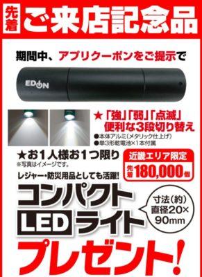 エディオンのコンパクトLEDライト