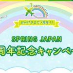 春秋航空日本のセール