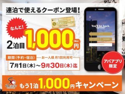 2泊目1000円キャンペーン