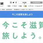 滋賀の旅キャンペーン