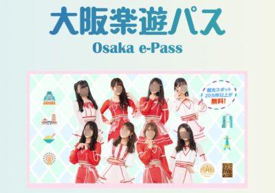 大阪楽遊パス