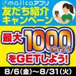 majicaアプリの友達紹介キャンペーン
