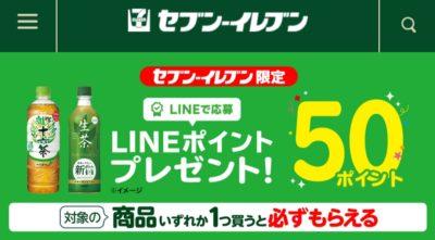LINE50ポイントゲット