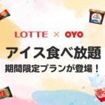 OYOホテルとロッテのキャンペーン