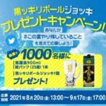 霧島酒造のキャンペーン