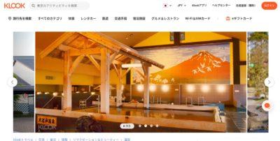 KLOOKの大江戸温泉物語入館チケット