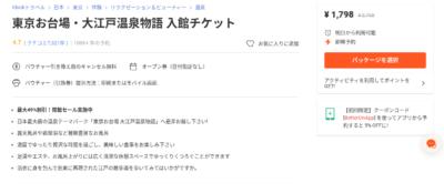 大江戸温泉物語入館チケット