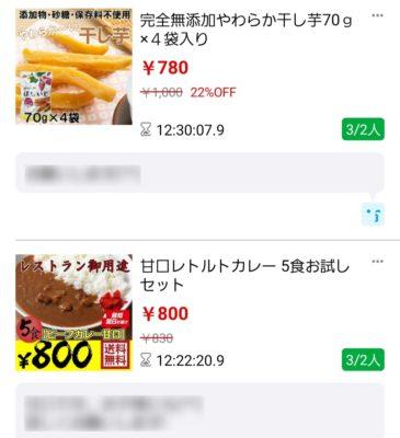 シェア買いアプリのカウシェ