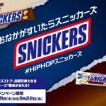 スニッカーズのツイッターキャンペーン