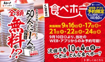 かっぱ寿司全額無料キャンペーン