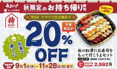 かっぱ寿司20%OFF