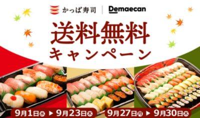 かっぱ寿司×出前館のキャンペーン