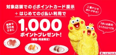 かっぱ寿司×dポイントのキャンペーン