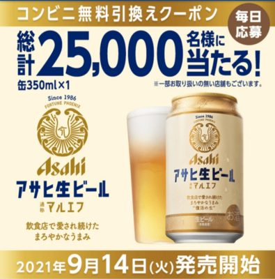 アサヒ生ビールのキャンペーン
