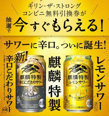麒麟特製レモンサワーと麒麟特製辛口こだわりサワーのキャンペーン