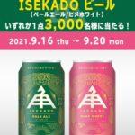 ISEKADOビール