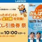 北海道ローソン限定のお試し引換券祭