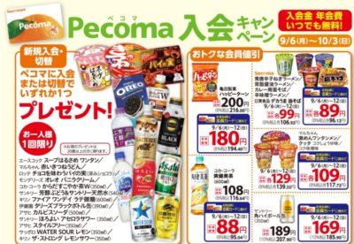 セイコマートのPecoma入会キャンペーン