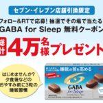 GABA for Sleepキャンペーン