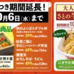 和食さと半額キャンペーン