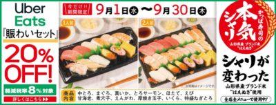 かっぱ寿司×Uber Eatsのキャンペーン