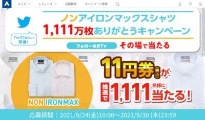 ノンアイロンマックスシャツが11円のキャンペーン