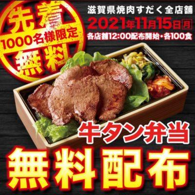 近江焼肉ホルモンすだくの牛タン弁当